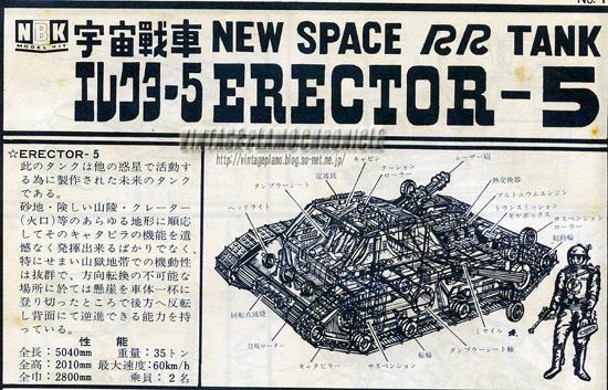 NBK Erector5j.jpg