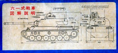 NipponHobby35Type61b.jpg