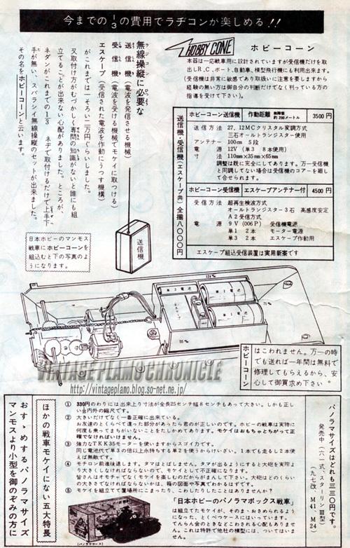 NipponHobby35Type61e.jpg