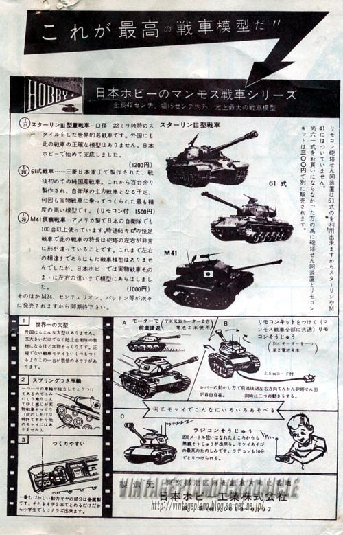NipponHobby35Type61d.jpg