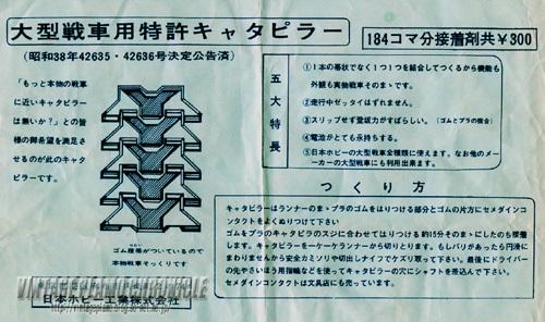NipponHobby35Type61f.jpg